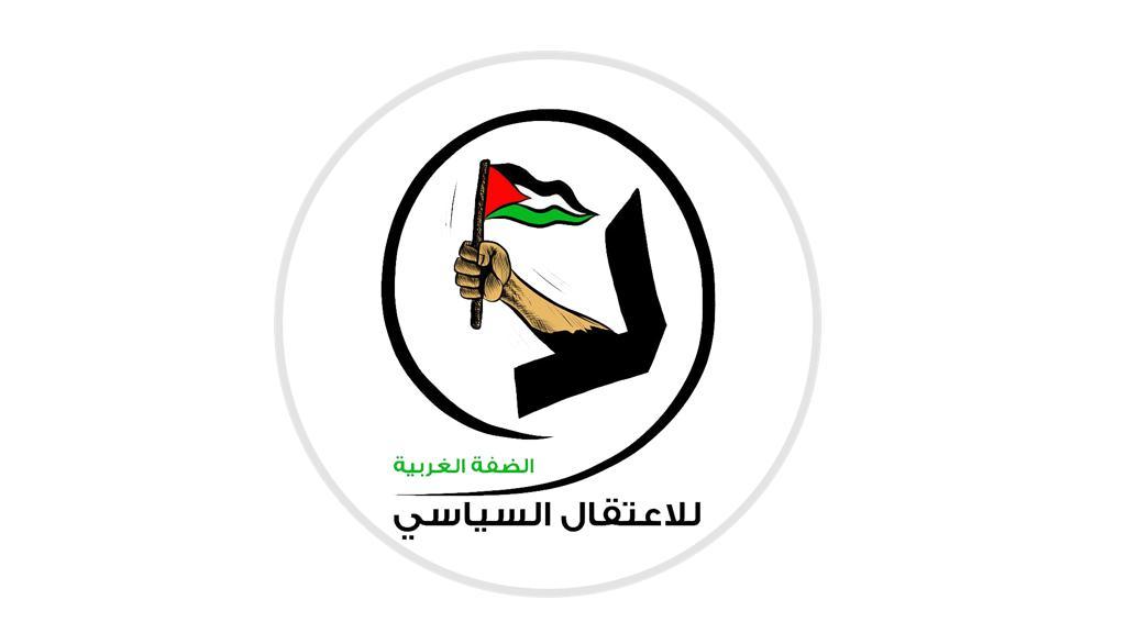 لجنة أهالي المعتقلين السياسيين في الضفة الغربية